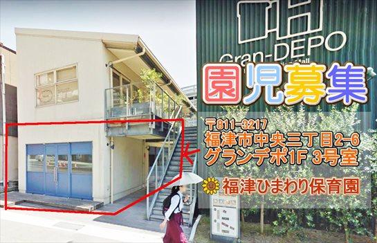 福津ひまわり保育園